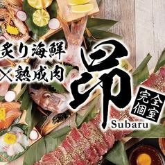 炙り肉寿司×牛タン×海鮮 昴 SUBARU 三宮本店の写真
