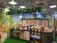 ジラフクレープ イオン米子駅前店の写真