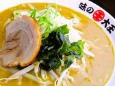 味の大王 総本店のおすすめ料理3