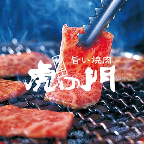 旨い焼肉 虎の門 総合グラウンド店