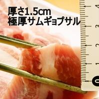 厚さ1.5cmサムギョプサル