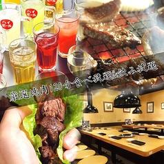 焼肉 ふうふう亭 横浜西口店特集写真1