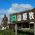 神戸市北区の六甲山の麓にある山垣直営牧場