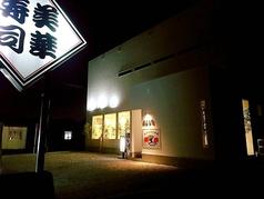 美華寿司の写真