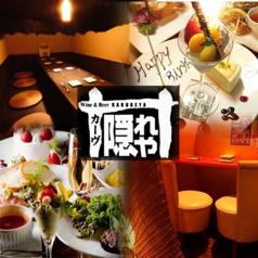 カーヴ隠れや 横浜西口店の写真