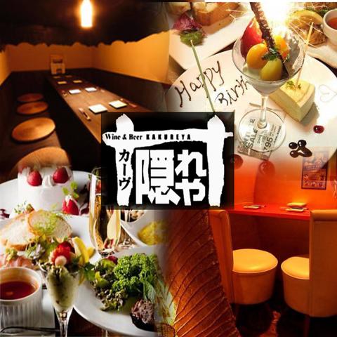 【誕生日 記念日 女子会 合コン 宴会】全室完全個室!VIP個室コース2H飲放付2480円