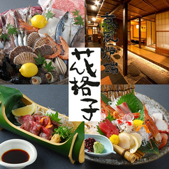 花格子 伊丹店の写真