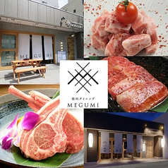 焼肉ダイニング MEGUMI 南8条店の写真