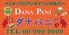 ダナパニ 入間市店のロゴ