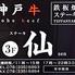 神戸牛 ステーキ仙のロゴ