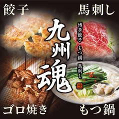 九州魂 鳥取弥生町店の写真