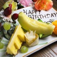 誕生日・記念日・お祝いごとに…フルーツプレート♪