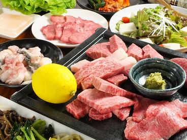 にく楽家 鐵牛のおすすめ料理1