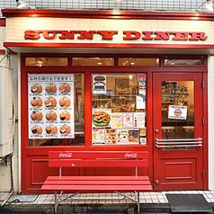 サニーダイナー SUNNY DINER 本店の外観1