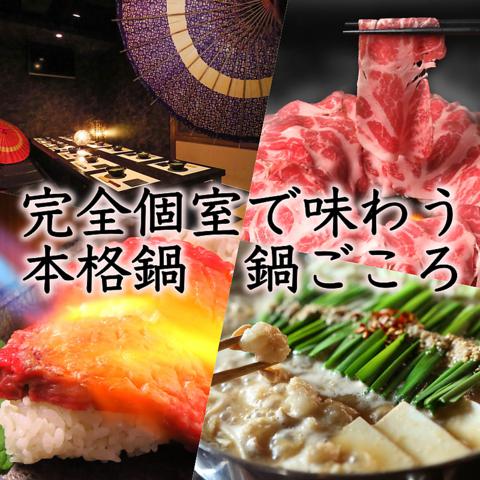 肉食女子に捧ぐ!食べるエステ鍋×肉寿司♪OPEN記念で食べ放題OK!全8品2980円(税抜)