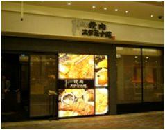 焼肉スタミナ苑 繁 ららぽーと豊洲店の写真