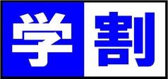 カラオケ ファンタジー 朝霞台南口店のコース写真