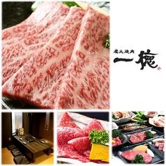 焼肉 一徳 覚王山店の写真