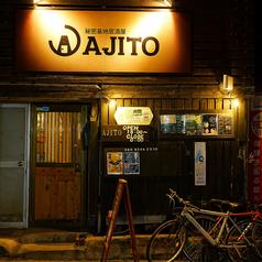 秘密基地居酒屋 AJITO あじとの雰囲気1