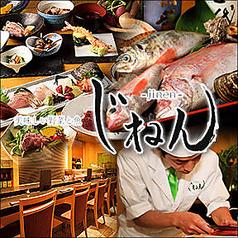 美味しい野菜と魚 じねんの写真