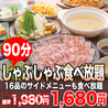 いろはにほへと 札幌駅前西口店のおすすめポイント3