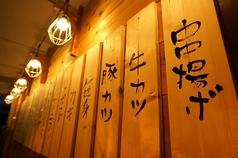 大衆酒場けろすけ 韮崎店の写真