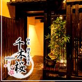 和食 個室居酒屋 千本桜 sakura 船橋駅前店