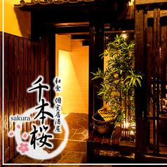 個室居酒屋 千本桜 sakura 船橋駅前店の写真