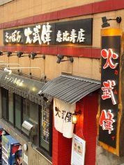 さっぽろ 火武偉 恵比寿店のおすすめポイント1