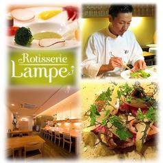 ロティスリー ランプ Rotisserie Lampeの写真