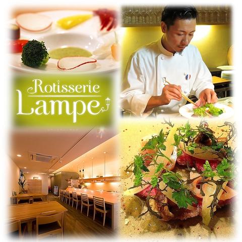 Rotisserie Lampe(ロティスリーランプ)