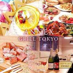 ANNEX GRILL TOKYO 大宮の写真