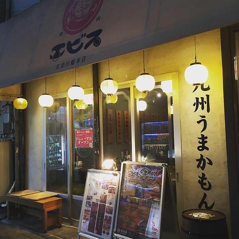 エビス立会川総本店