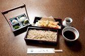 二八そば 活魚 丸嶋のおすすめ料理2