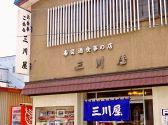 三川屋 小樽のグルメ