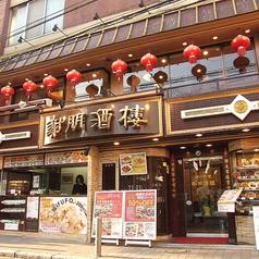 横浜中華街 謝朋酒樓の写真