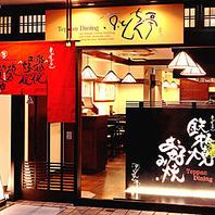 京都ならではの京町家を感じる外観。お忍びでもお勧め★
