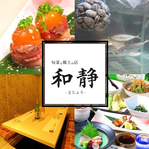 旬菜と郷土の店 和静(とじょう)