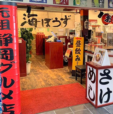海ぼうず アスティ静岡店 東館