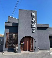 台湾料理 萬来館 本店の写真