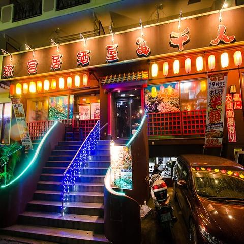 琉宮居酒屋 亀千人 宜野湾コンベンション店