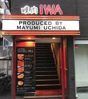 焼肉IWAは毎日営業!
