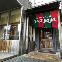 盛岡じゃじゃ麺 HOT JaJaの雰囲気1