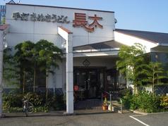 長太 竹原の雰囲気2
