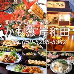 旬鮮ごはん屋泉州 かも葱 岸和田の写真