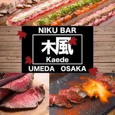 炙り肉寿司×肉バル 楓 kaede 梅田店の写真