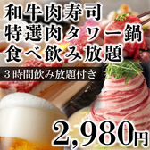 遊鳥 ゆとり YUTORI 新宿 歌舞伎町のおすすめ料理2