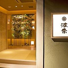 和食 波奈 はな 定禅寺通店のコース写真
