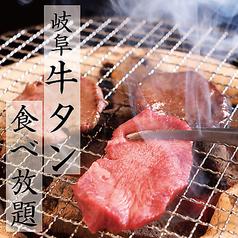 焼肉 ほりぞう 岐阜駅前店の特集写真