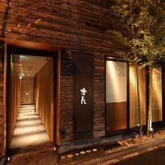 個室和食 梅田燈花の特集写真